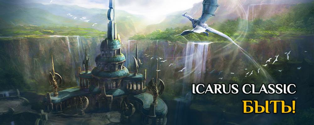 1000х400_Icarus(2).jpg