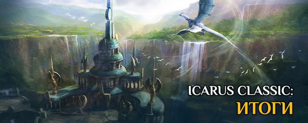 1000х400_Icarus.jpg