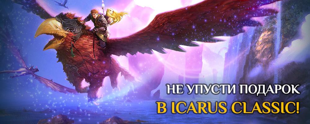 1000х400_Icarus_gift_Icarus_classic.jpg