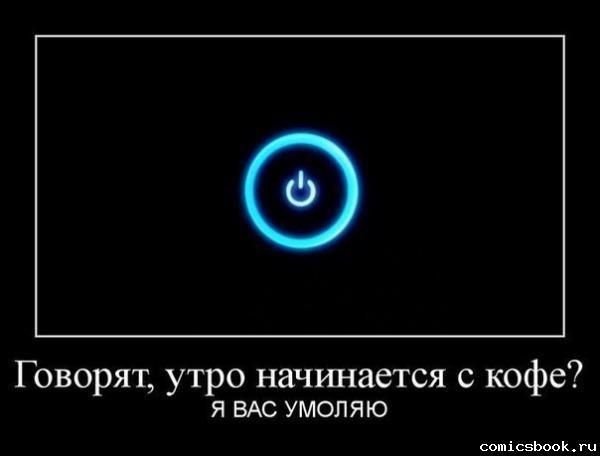 Демотиватор-Доброе-утро-88642.jpg
