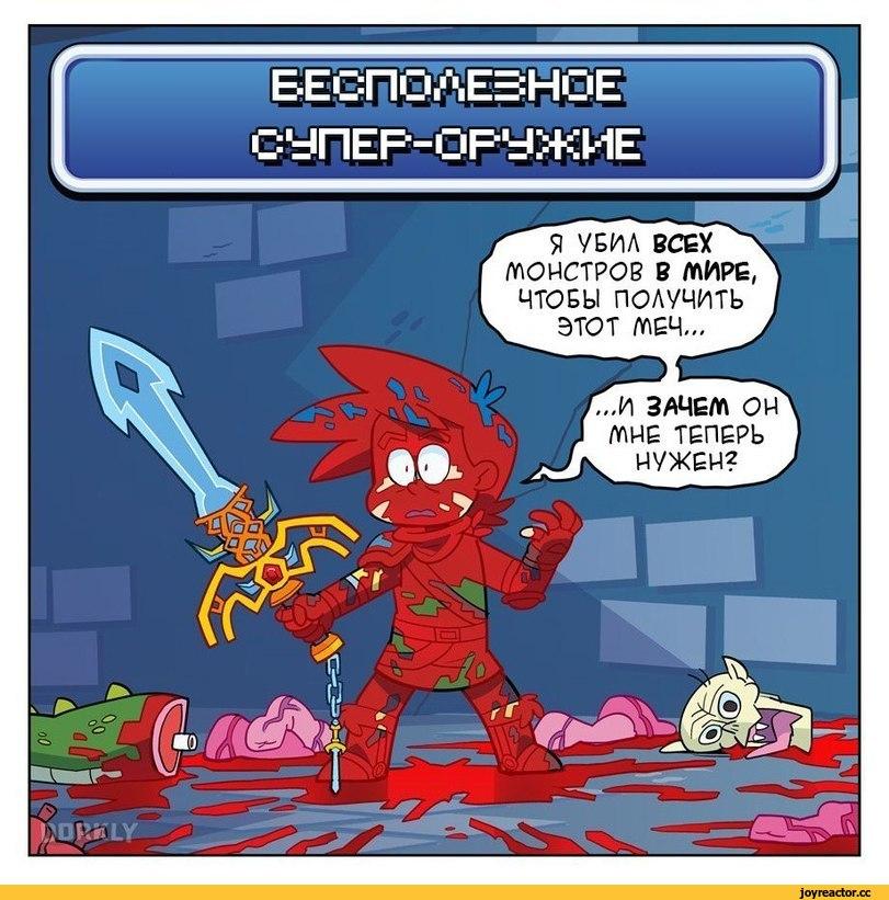 dorkly-Комиксы-смешные-комиксы-4432460.jpeg