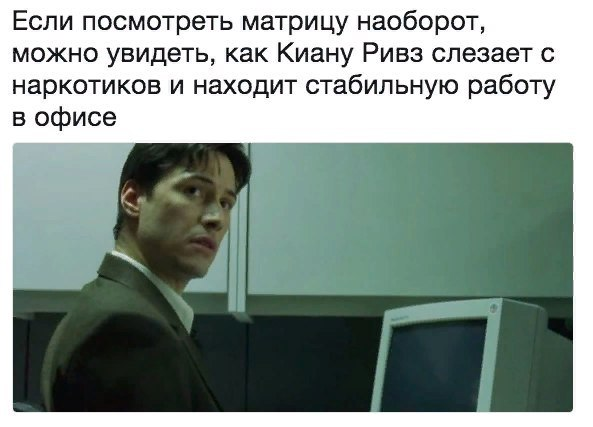 киану-ривз-Знаменитости-картинка-с-текстом-Матрица-(фильм)-4109100.jpeg