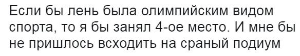 лень-3925150.png